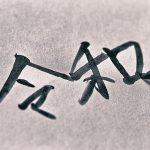書類の日付は「和暦」「西暦」どっちが良いの?和暦・西暦の簡単な換算方法もご紹介!