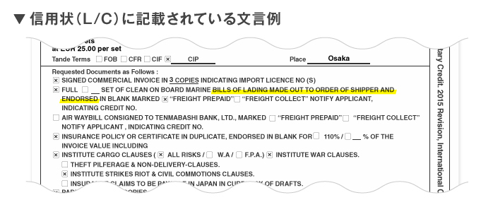 b lのconsignee 荷受人 欄に見られる to order の意味 わかります