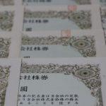 【資格】改定版簿記2級のワンポイントレッスン~有価証券の分類と評価①~
