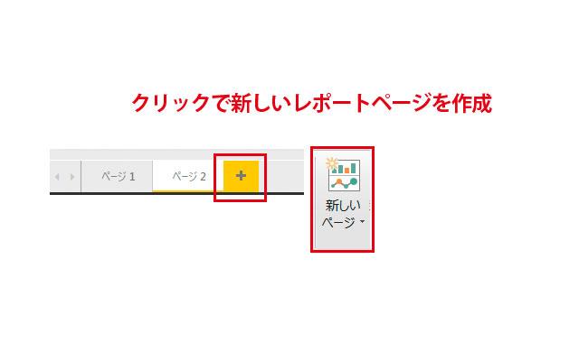 第5回: Power BI Desktopのレポート画面