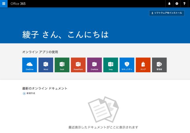 OneDrive for Businessとは?