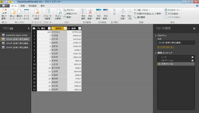 第7回:既存のPower BIデータセットに新しいデータソースを追加する