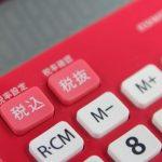 【経理で役立つ電卓スキル】税込・税抜キー