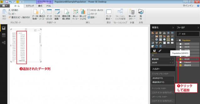 第4回:Power BI Desktopでレポートを作成