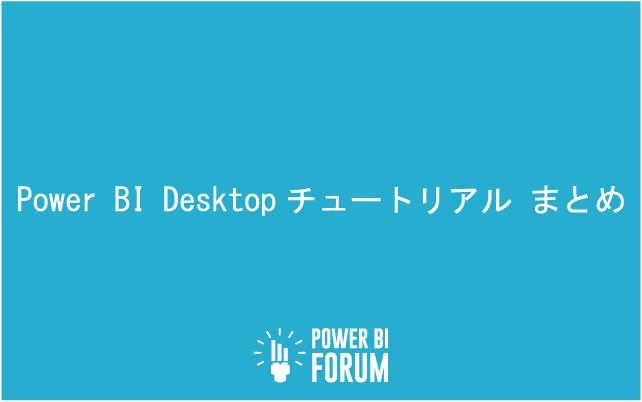 はじめて使う人のためのPower BI Desktopチュートリアルまとめ