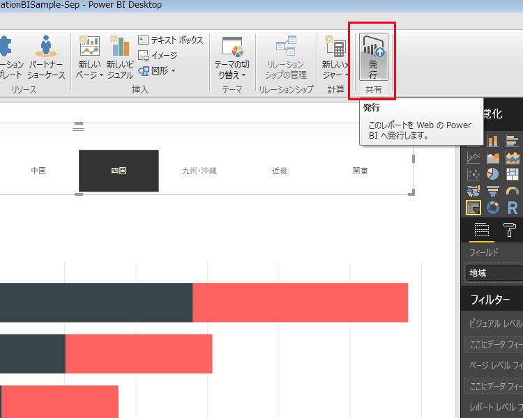 第19回:Power BI DesktopデータをPower BIへ発行