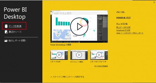 第2回:Power BIにデータを取り込む