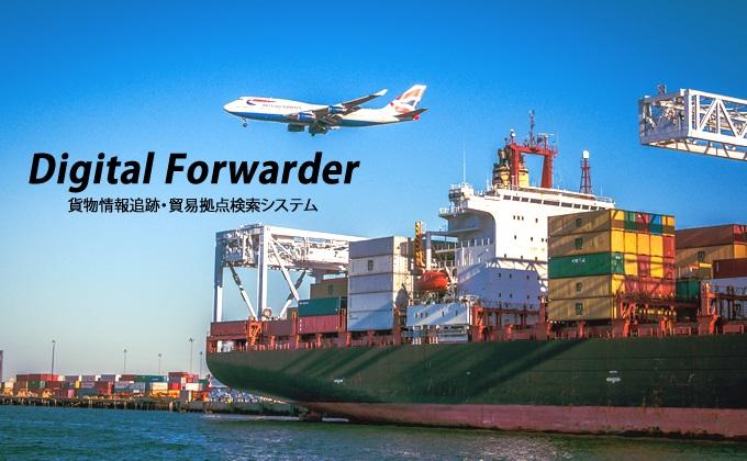 貿易の情報を網羅する、新サービス貨物追跡から本船動静まで貿易実務のプラットフォームDigital Forwarder
