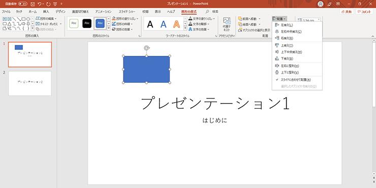 ⑤カンタンに画像・グラフなどを挿入し、配置を整えられる